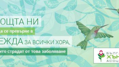 Българска Хънтингтън Асоциация в България